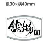 ラベルシール 鍋物用 K-461 1000枚