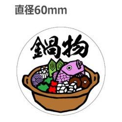 画像1: ラベルシール 鍋物 M-2019 500枚
