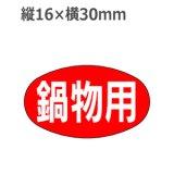 ラベルシール 鍋物用 M-627 1000枚