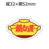 ラベルシール 鍋もの用 R-31 500枚