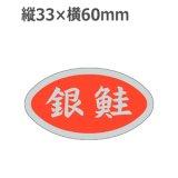 ラベルシール 銀鮭 S-144 銀ホイルツヤ 500枚