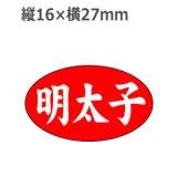 ラベルシール 明太子 M-1179 1000枚