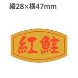 ラベルシール 紅鮭 S-146 金ホイルケシ 1000枚