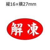 ラベルシール 解凍 M-1256 1000枚