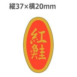 画像1: ラベルシール 紅鮭 M-521 金ホイルツヤ 1000枚