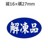 ラベルシール 解凍品 M-1255 1000枚