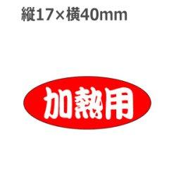 画像1: ラベルシール 加熱用 M-1107 1000枚