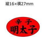 ラベルシール 辛子明太子 M-1178 1000枚