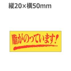 画像1: ラベルシール 脂がのっています! M-123 1000枚