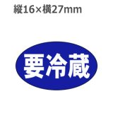 ラベルシール 要冷蔵 M-1275 1000枚