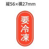 ラベルシール 要冷凍 M-1234 1000枚