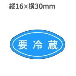 画像1: ラベルシール 要冷蔵 M-665 1000枚