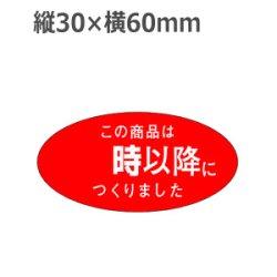 画像1: ラベルシール この商品は〜時以降につくりました M-1299 750枚