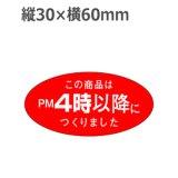 ラベルシール この商品はPM4時以降につくりました M-1080 750枚