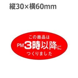 画像1: ラベルシール この商品はPM3時以降につくりました M-1079 750枚