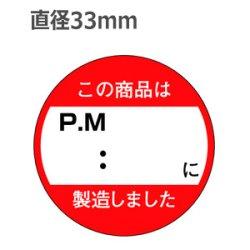 画像1: ラベルシール この商品はPM以降に製造しました M-1431 750枚
