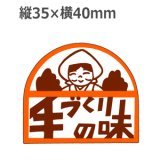ラベルシール 手づくりの味 M-867 500枚
