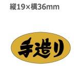 ラベルシール 手造り M-832 金ホイルケシ 1000枚
