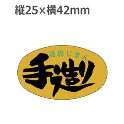 画像1: ラベルシール 当店じまん手造り M-1235 金ホイルケシ 1000枚