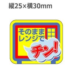 画像1: ラベルシール そのままレンジでチン! S-181 500枚