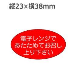 画像1: ラベルシール 電子レンジであたためてお召し上がり下さい M-1101 1000枚