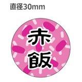 ラベルシール 赤飯 M-1407 1000枚