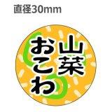 ラベルシール 山菜おこわ M-1406 1000枚