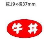 ラベルシール 牛丼 M-1148 1000枚