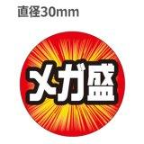 ラベルシール メガ盛 M-2149 500枚