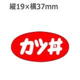 ラベルシール カツ丼 M-1150 1000枚