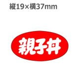ラベルシール 親子丼 M-1149 1000枚