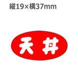 ラベルシール 天丼 M-1153 1000枚