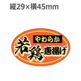 ラベルシール やわらか若鶏唐揚げ M-1376 750枚