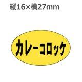 ラベルシール カレーコロッケ M-175 1000枚