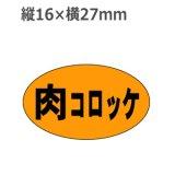 ラベルシール 肉コロッケ M-173 1000枚