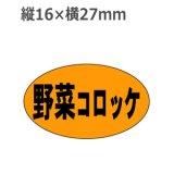 ラベルシール 野菜コロッケ M-174 1000枚