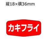 ラベルシール カキフライ M-1147 1000枚