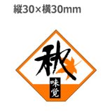 ラベルシール 秋の味覚 S-262 500枚