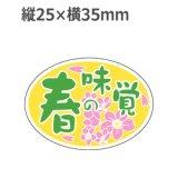 ラベルシール 春の味覚 S-264 1000枚