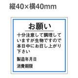 ラベルシール 消費期限  F-44 上質紙使用 500枚