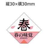 ラベルシール 春の味覚 S-260 500枚
