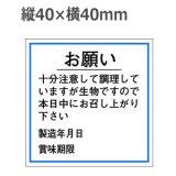 ラベルシール 賞味期限 F-45 上質紙使用 500枚