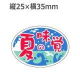 ラベルシール 夏の味覚 S-265 1000枚