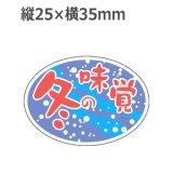 ラベルシール 冬の味覚 S-267 1000枚