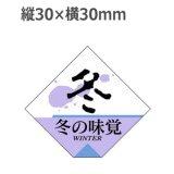 ラベルシール 冬の味覚 S-263 500枚