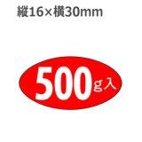 ラベルシール 500g入 M-1626 1000枚