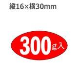 ラベルシール 300g入 M-1624 1000枚