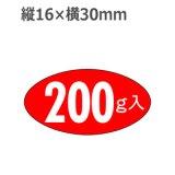 ラベルシール 200g入 M-1623 1000枚