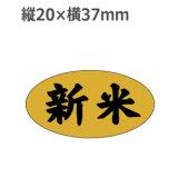 ラベルシール 新米 金ホイルケシ M-563 1000枚
