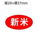 ラベルシール 新米 M-572 1000枚